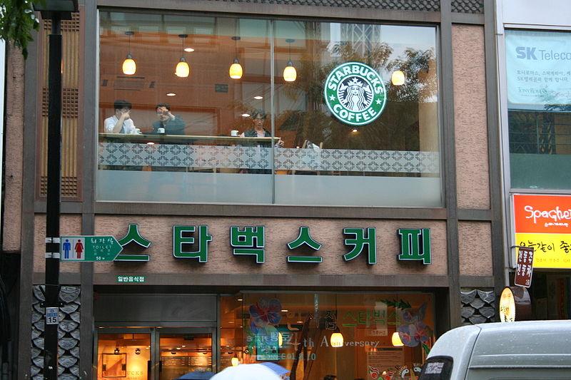 The Best Starbucks Coffee